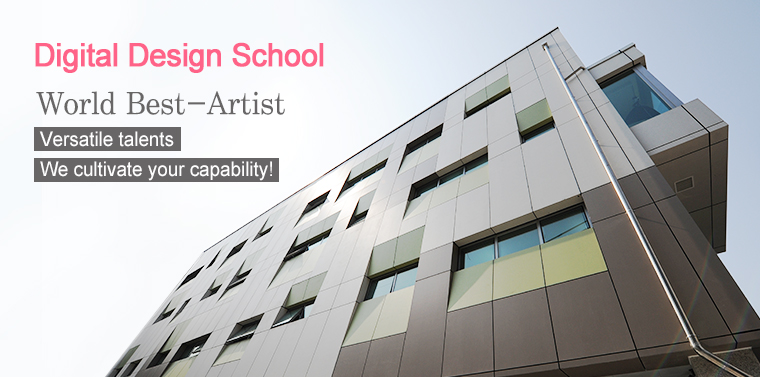 Digital Design School: World Best-Artist. Versatile talents. We cultivate your capability!